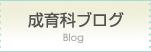 成育科ブログ