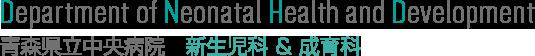 森県立中央病院ロゴ