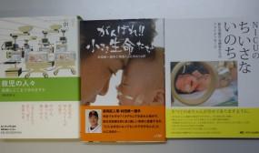 医学生の講義に「救児の人々」、「頑張れ小さき命達よ」、「NICUの小さないのち」の3冊を持って行って、希望者に差し上げました。講義だけでなく、書籍も通じて少しでも新生児医療に興味を持ってもらえればと思います。