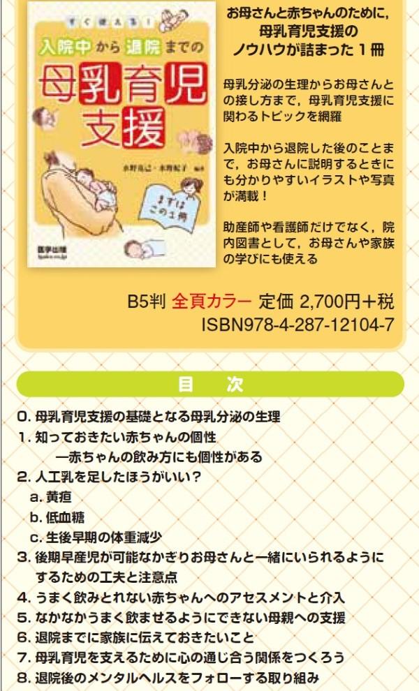 母乳育児支援目次 (Custom)
