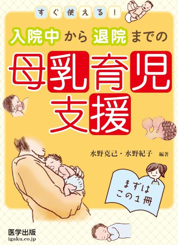 母乳育児支援 (Custom)