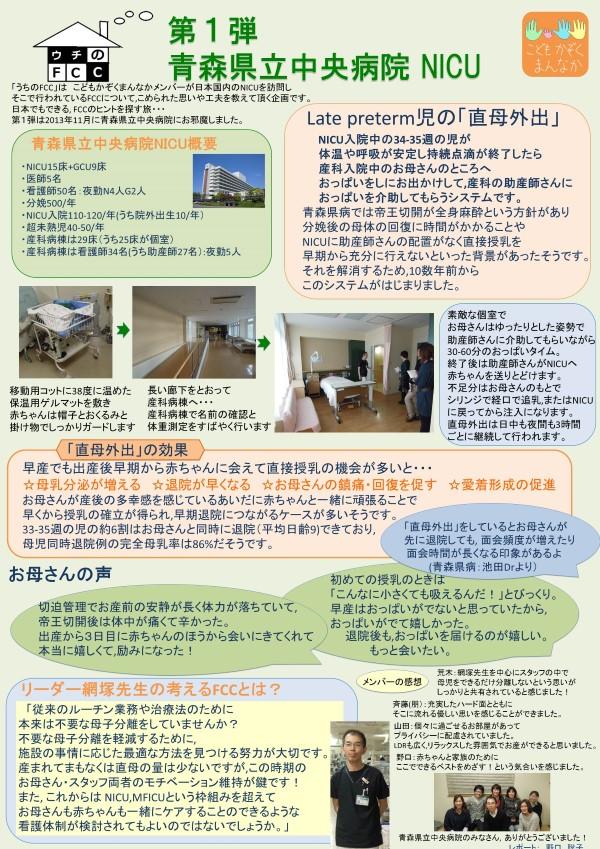 2014青森紹介ポスター (Custom)
