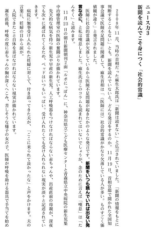ニュース力3-1