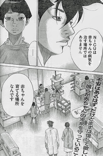 NICU編4