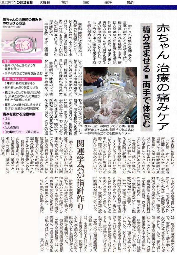 朝日新聞・川村2 (Medium) (Custom)