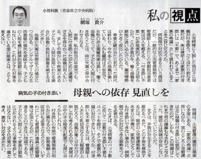 朝日新聞オピニオン欄-Medium (Mobile)