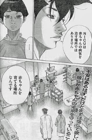 NICU編4 (Mobile)