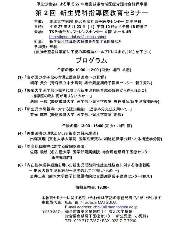 東北大学教育セミナー (Custom)