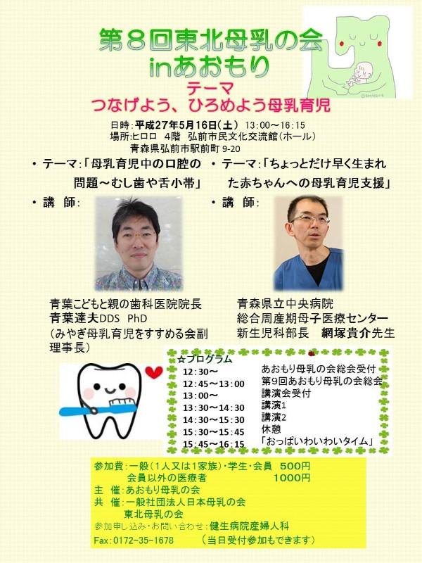 2015年東北母乳の会 (Custom) (2)