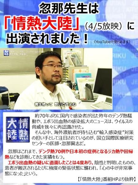 (クリックすると平成27年4月5日放送の情熱大陸の動画へリンクします)