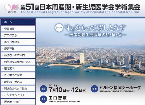 (画像をクリックすると第51回日本周産期・新生児学会のページにリンクします)