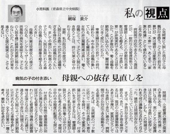 朝日新聞 (Custom)