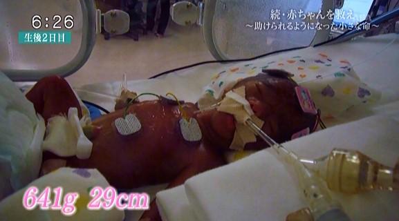 赤ちゃんを救え7-3 (Custom)