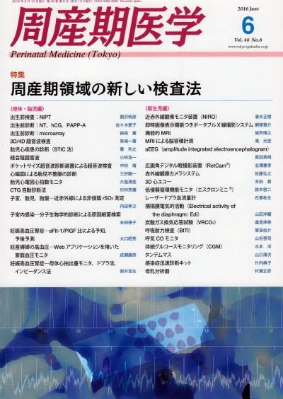 周産期医学6月号 (Custom)
