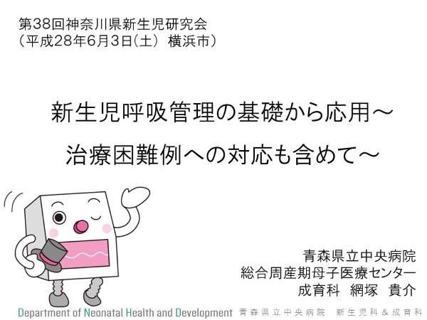 20160603第38回神奈川県新生児研究会1枚目 (Custom)