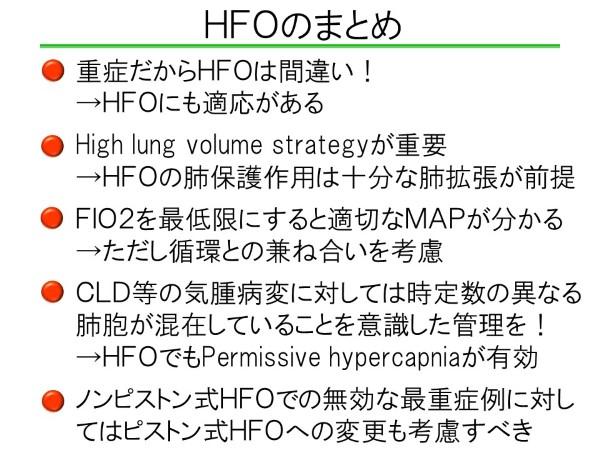 HFOのまとめ (Custom)