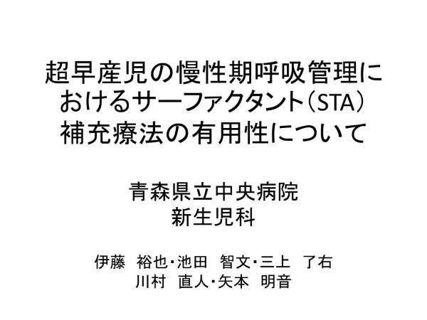 伊藤先生タイトル (Custom)