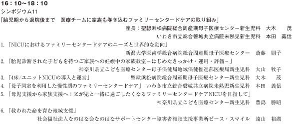 ファミリーセンタードケアシンポジウム (Custom)