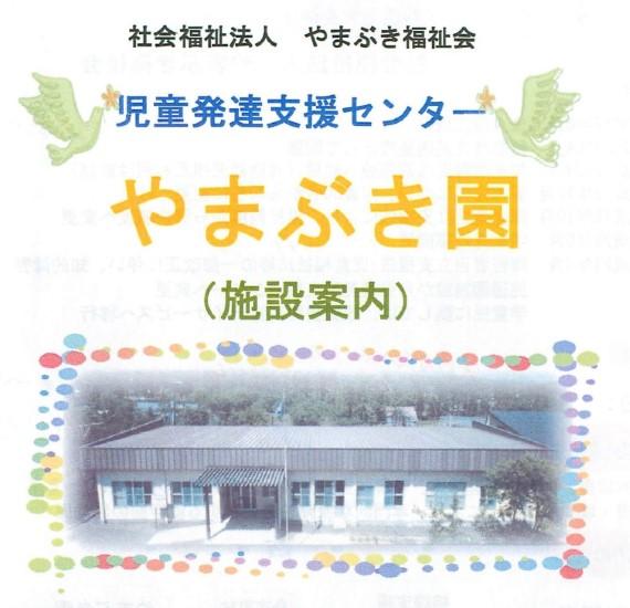 やまぶき園 (Custom)