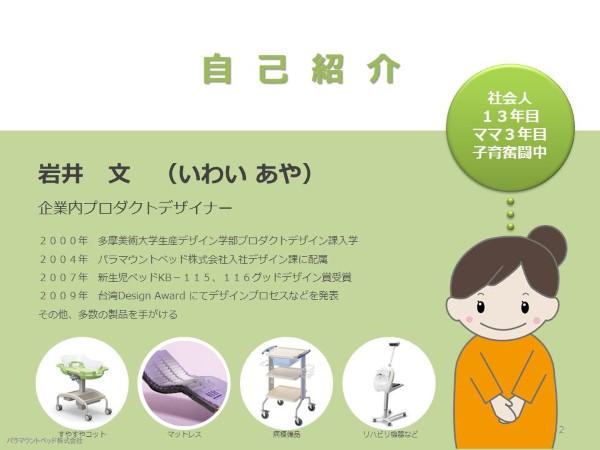 スライド2 (Custom)