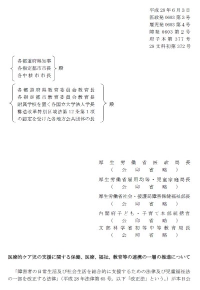 医療的ケア児通知 (Custom)
