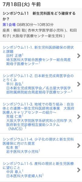 シンポジウム (Custom) (2)