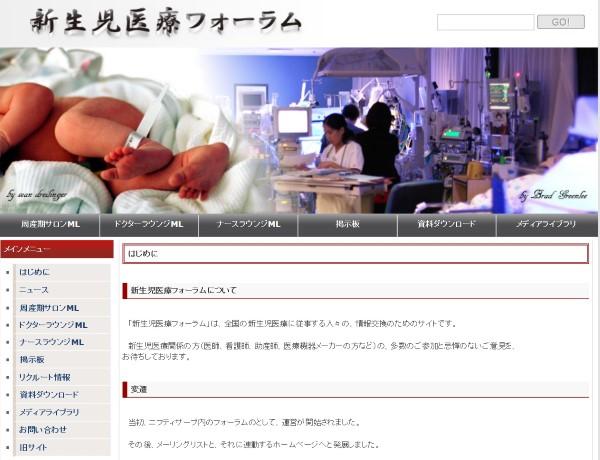 (クリックすると新生児医療フォーラムのホームページヘリンクします)