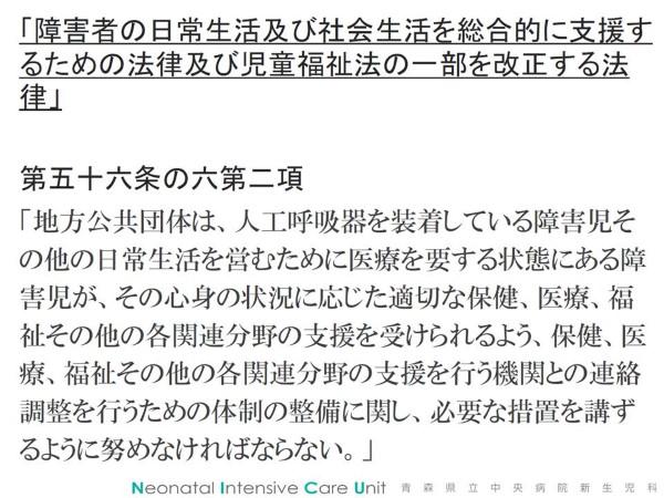 20170809特別支援学校医療的ケア基本研修6 (Custom)