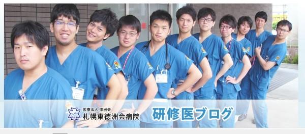 (クリックすると札幌東徳州会病院研修医のブログへリンクします)