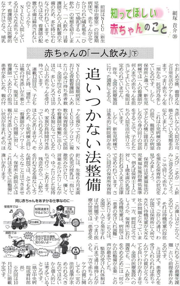 (画像をクリックすると東奥日報連載の記事にリンクします。)
