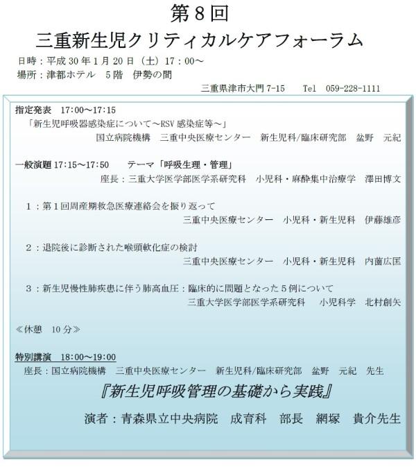 三重クリティカルケアフォーラム (Custom)