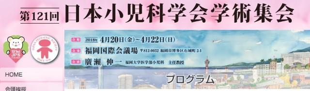 (画像をクリックすると第121回日本小児科学会学術集会のプログラムページにリンクします)