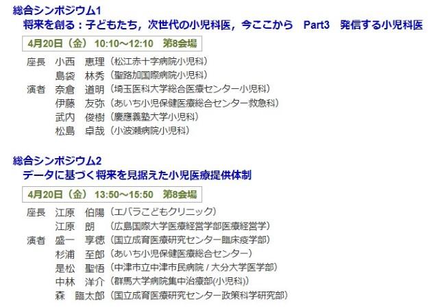 総合シンポジウム1 (Custom) (1)