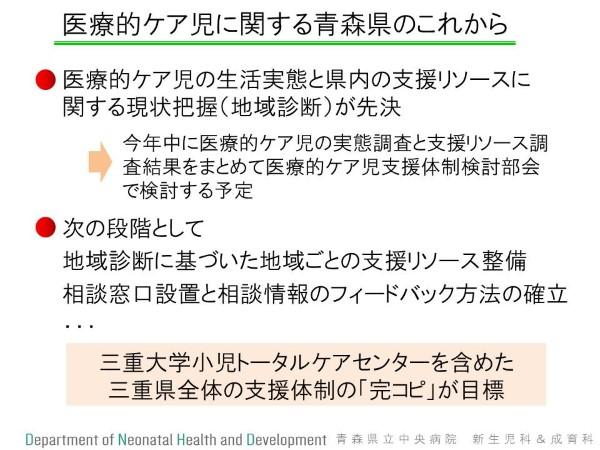 医療的ケア児に関する青森県のこれから (Custom)