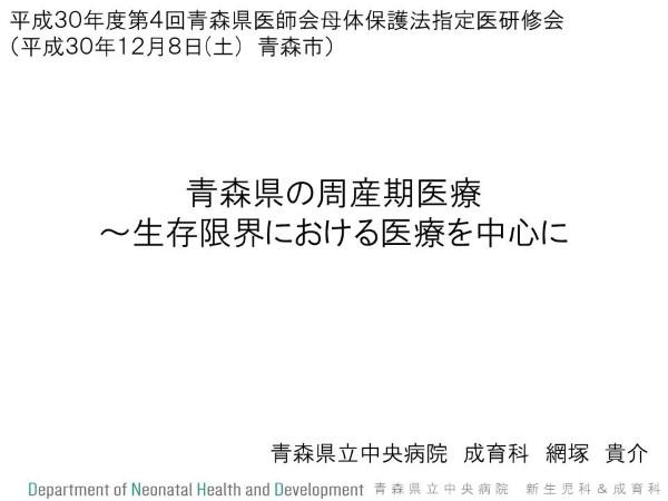 20181208母体保護法指定医研修会 (Custom)