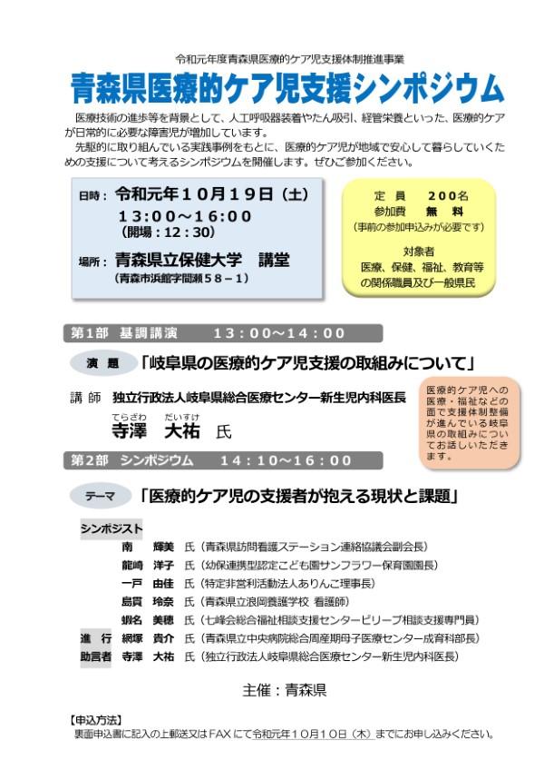 (画像をクリックすると青森県庁ホームページ内のシンポジウム案内へリンクします)