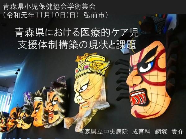 20191110青森県小児保健協会・弘前1110 (Custom)