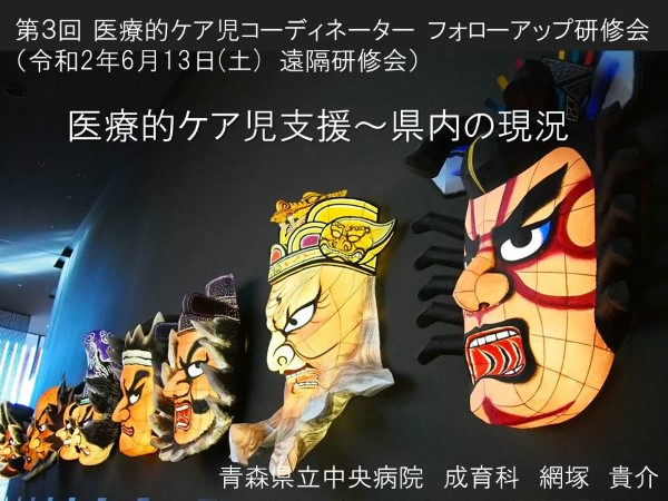 20200613フォローアップ研修会・県内状況 (Custom)